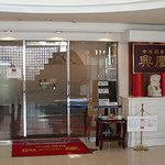 中国酒房 興慶 - 興慶の入り口