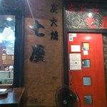 炭火焼 七厘 - 2012/10