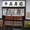 千石寿司 - 外観写真:
