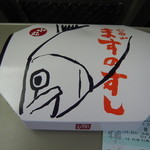 おむすび屋 源 - ますのすし・小丸(800円)