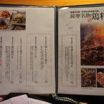 ぢどり屋 赤坂店 -