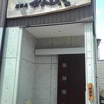 2046663 - 店入口