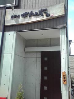 でん太 - 店入口