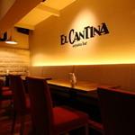 エルカンティーナ - 【EL CANTINA】は女子会に最適です