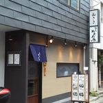酒菜 ねむ太郎 - 201308 ねむ太郎 店頭