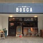 洋食屋BOSCA -