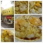金龍別館 - 今治の造船工の昼飯として生まれたご当地B級グルメ、焼豚玉子飯。今治の中華料理店の定番だ。夢にまで見たこのB級メシは想像通りの味。旨いに決まっている(*´∀`)