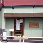 20465709 - 三栄公園の前にお店があります。