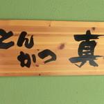 20467288 - 入口脇の木製プレート