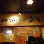 紋別 - オホーツク紋別食堂 狸小路5丁目