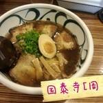 20468186 - 炙りチャーシュー麺