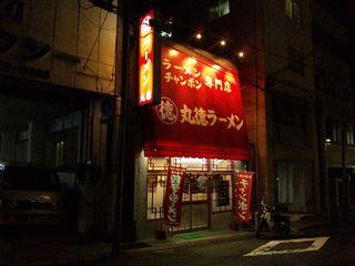 丸徳ラーメン 駅前店