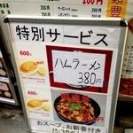 香港食市場 - 2013年8月5日 380円のハムラーメン