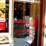 2047083 - お店入口です