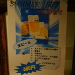 前門 - サマーセット680円