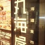 丸海屋 - 外観 【 2013年8月 】