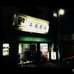 平尾酒店 - 21時まで営業されてるのも魅力です。