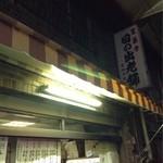 日の出老舗 - 外観写真: