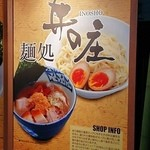 麺処 井の庄 - 看板