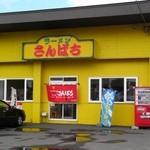 ラーメンさんぱち - こんだけ黄色い建物はあまりない。