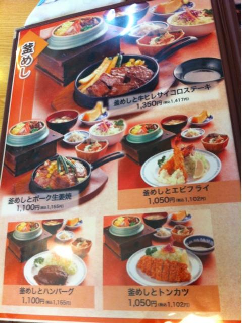 レストランかわばた亭