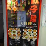 20493574 - 飲茶居酒屋