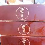蕎麦舗 更月 - 天せいろ3段(上は天ぷら後の2段はおそば)