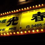 台湾料理 光春 - 台湾料理「光春」(池ノ上):そのネオン看板