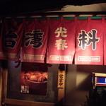 台湾料理 光春 - なんとも気取りのない入口