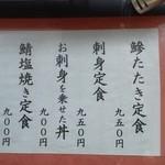 """20500278 - 201307 はま多"""" 店頭メニュー"""