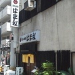 """20500431 - 201307 はま多"""" 店頭"""