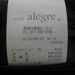 カフェ・アレグレ -