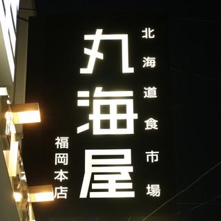 北海道の魅力と、お客様1人1人との出会いに感謝を忘れずに。