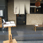 樽屋玄助 - 入口