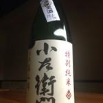 淀屋橋 うおじ - その他写真:【小左衛門】の蔵元とコラボした酒が入荷致しました!!珍しい美山錦の酒で大阪31店舗のみ取り扱っている限定酒!!数に限りがございますのでお早めにご賞味下さい。