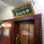スタンディング・バー よりみちや - 階段に通じる入口