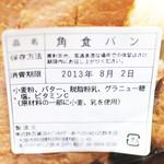 メゾンカイザー - 角食の原材料表示 '13 8月上旬