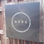TAKEO - 外観