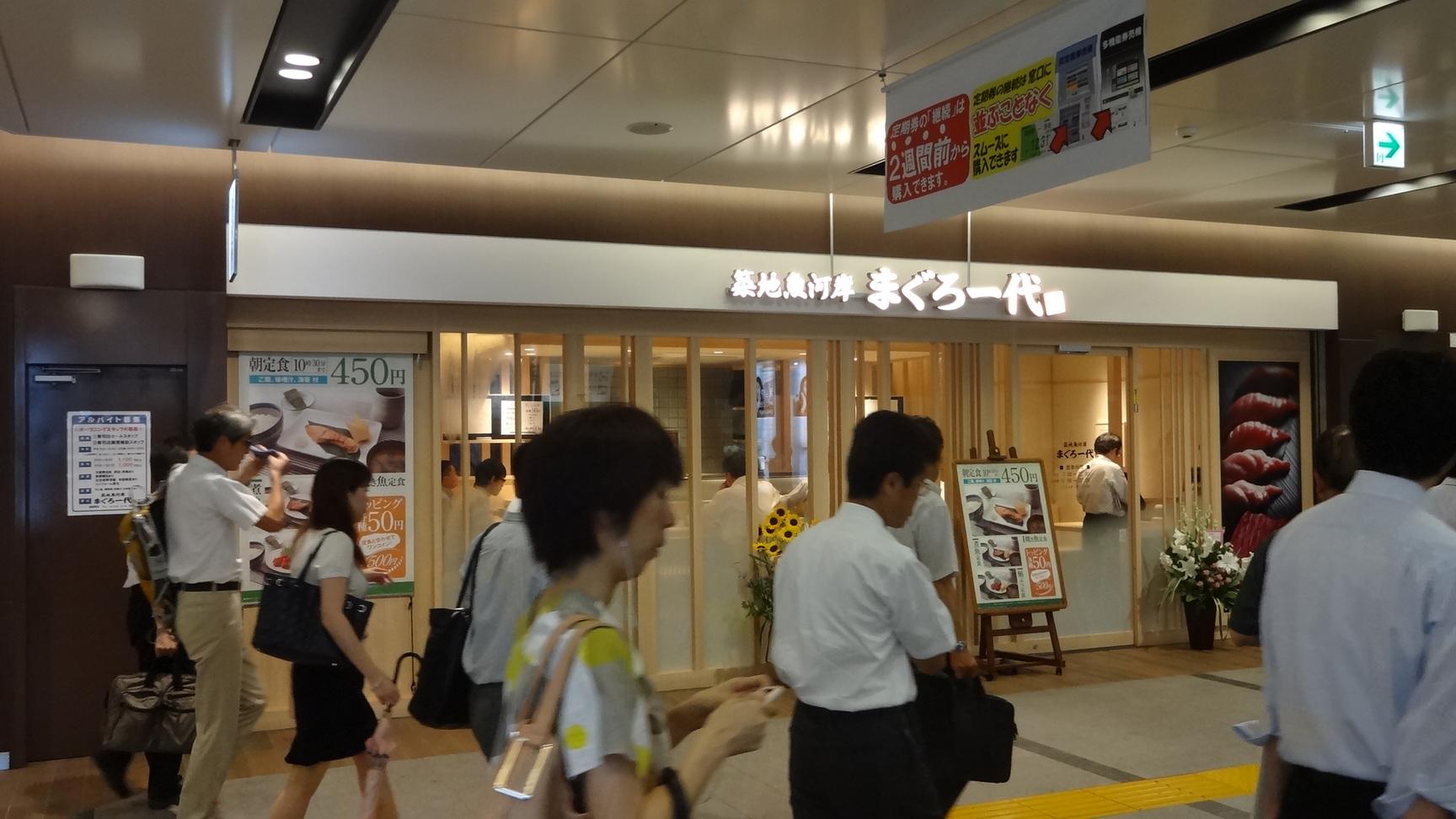 まぐろ一代 浜松町店