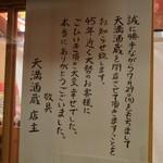 天満酒蔵 - 7月29日で45年の歴史に幕