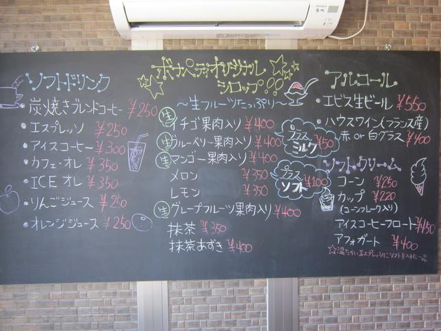 ボナペティ・パン工房 Beaune 大町店 - テラス席にある黒板