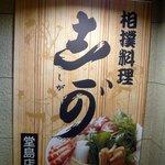 相撲料理 志可゛ - 相撲料理です。今回は堂島店にお邪魔しました。