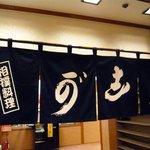 相撲料理 志可゛ - お店の入口です。右手に靴箱があります。靴を脱いで食べるタイプのお店です。