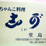 相撲料理 志可゛ - お店の名刺です。(表面)
