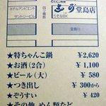 相撲料理 志可゛ - お店の名刺です。(裏面)