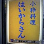 はいからさん - 道前にある看板です。この色使いは結構好きかも。期待が持てます。