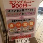 20520414 - 100円でドリンク食べ放題