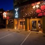 焼肉 夜桜 - 外観写真:外観