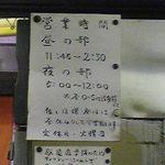 20524621 - 営業時間☆