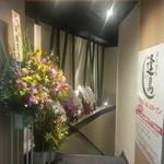 20526685 - オープンほやほやで花が沢山